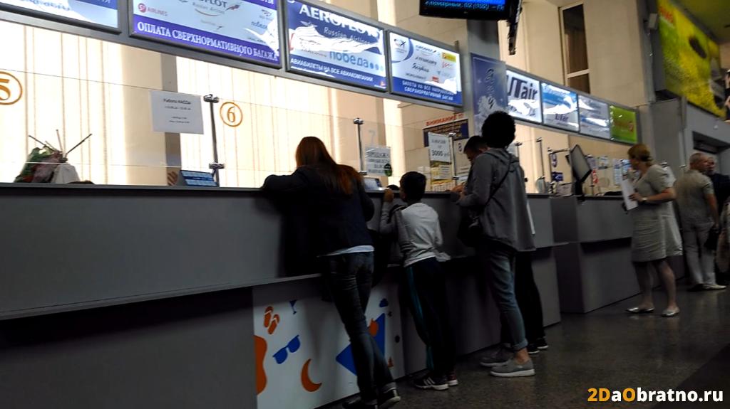 купить билет на самолет