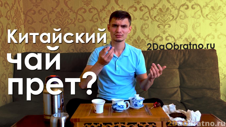 Прет ли китайский чай?
