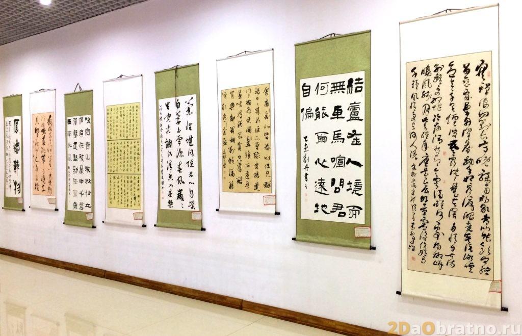 каллиграфия в китае