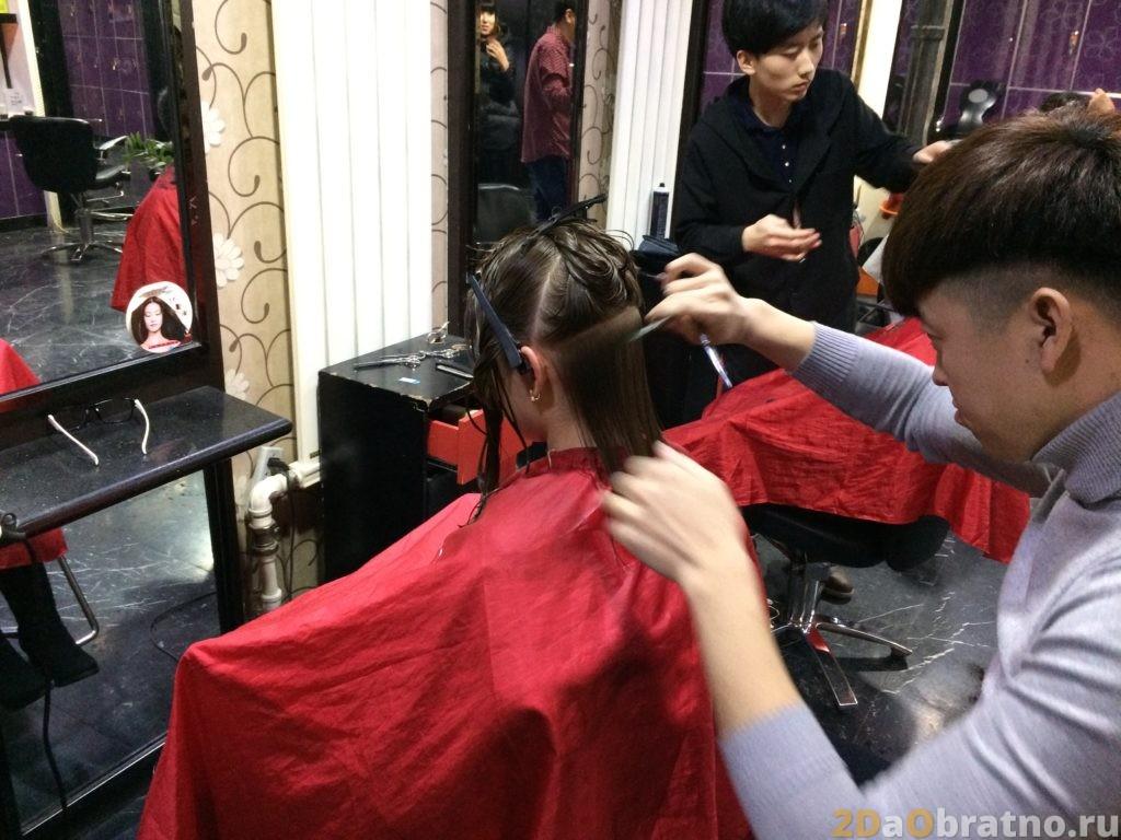 парикмахерская в китае