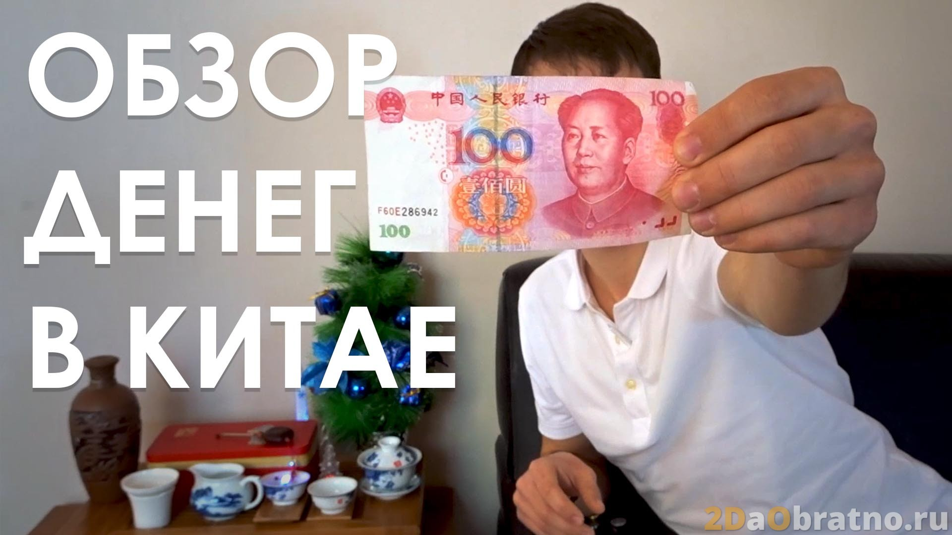 Китайский юань обзор