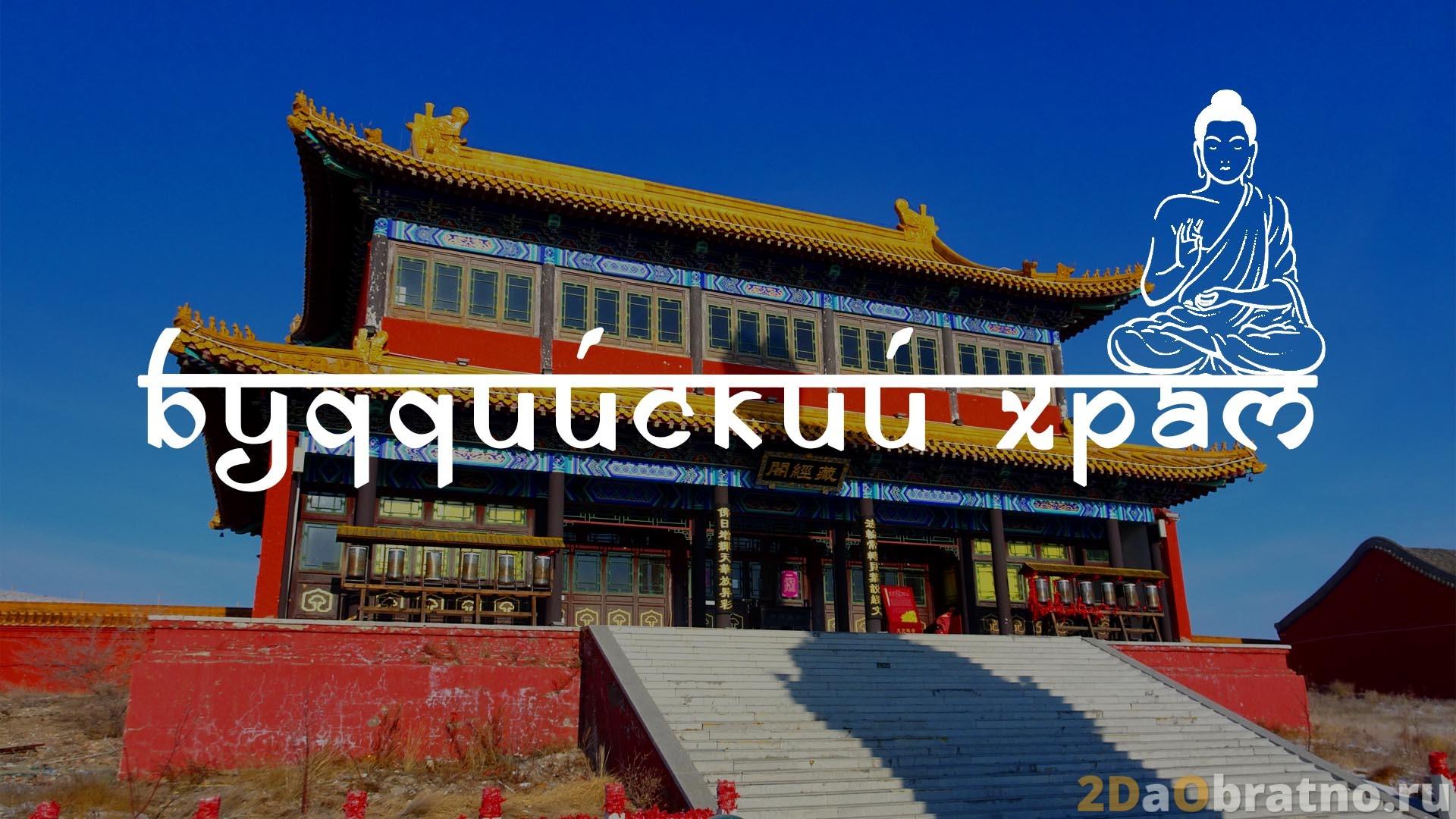 Буддийский храм в Маньчжурии