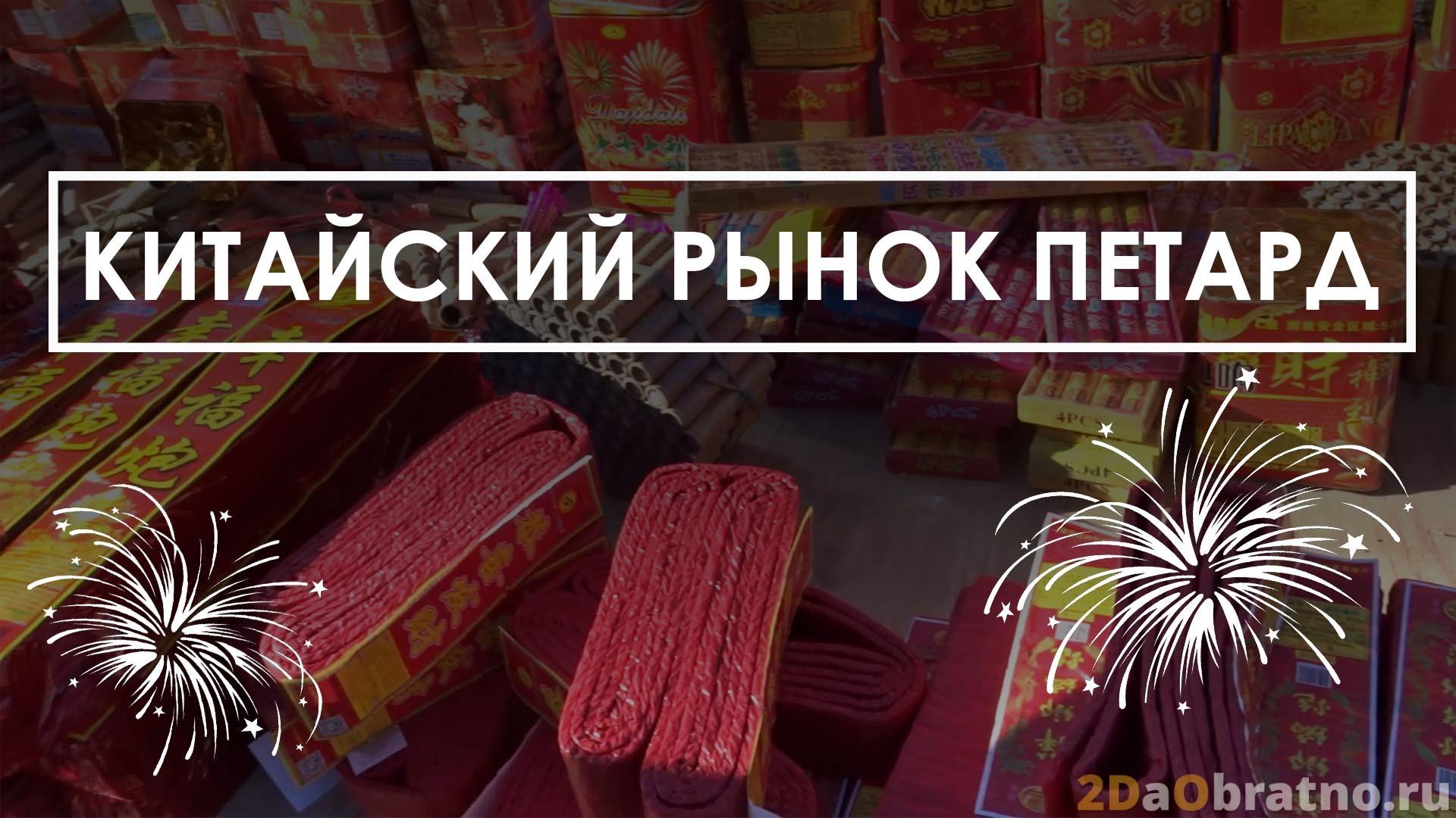 Китайский рынок петард и пиротехники