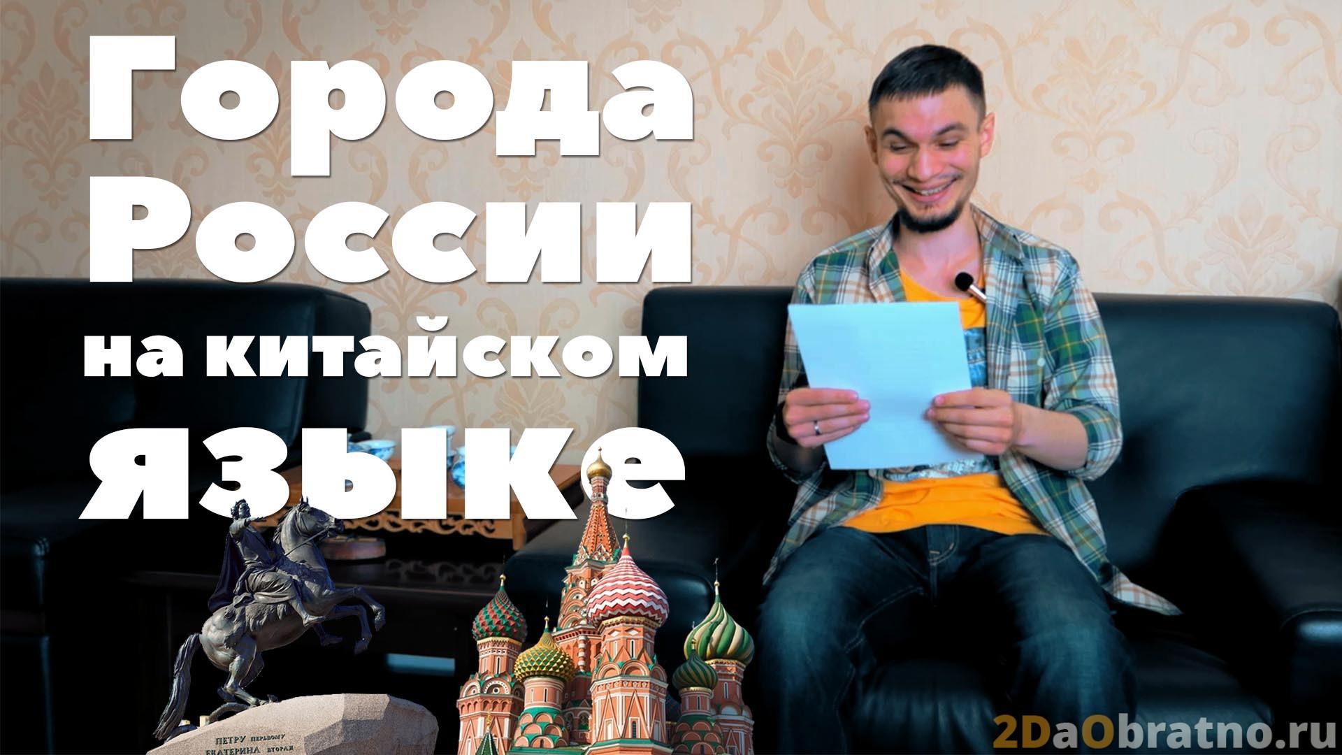 Города России на китайском языке Нереально сложно!